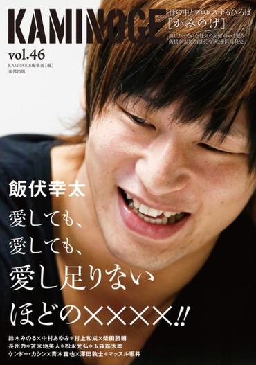 Kaminoge46_2