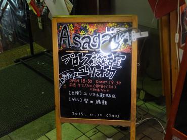 151113_asagaya_m1