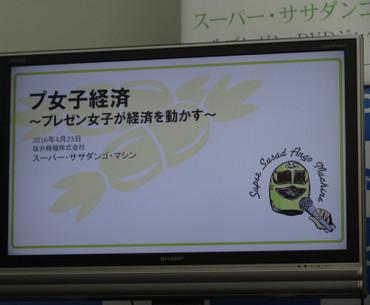 160423_sasadango_k10