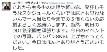 160423_sasadango_k2