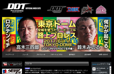 Ddt_dome