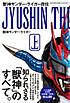 Jyushin_1