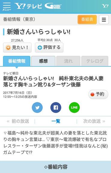 T_goto_shinkon