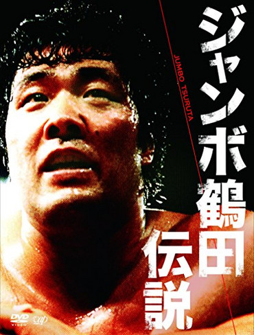 Tsuruta_dvd