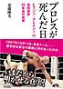 Puroresu_shinda_2