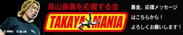 Takayamania_b
