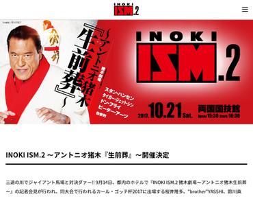 Inokiism_seizen_hp