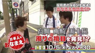Furutachi_takada2