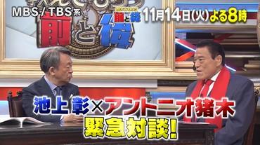171114_ike_inoki