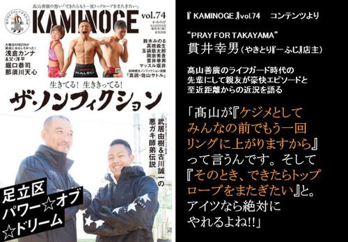 Kaminoge_74_t