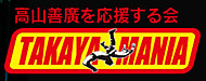 Takayamania_b2