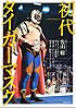180221_tiger
