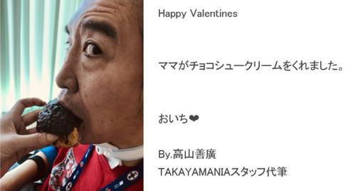 180214_takayamania