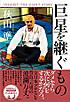 Akiyama_0328