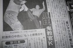 kawada041026.JPG