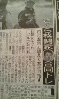 田村潔司、来年1月出陣先は…