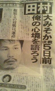 田村潔司、出陣5日前