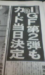 田村潔司、IGF参戦再び