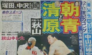 朝青龍×秋山成勲で大晦日決戦?