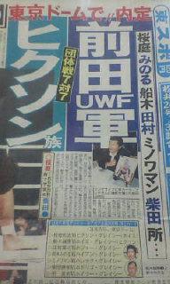 前田UWF軍×グレイシー対抗戦