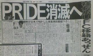 PRIDE消滅へ/日刊スポーツ