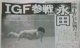 永田裕志がIGF参戦表明