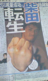 柴田、転生。右手の血マメ