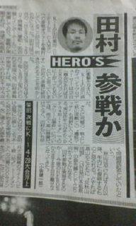 田村潔司HERO'S参戦か