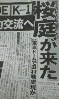 桜庭×田村は東京ドームで実現か