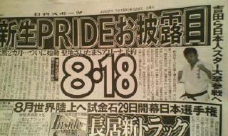 新生PRIDEお披露目