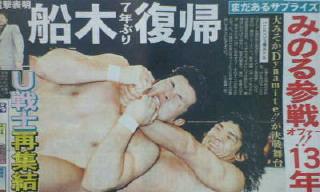 船木誠勝、現役復帰から始めよう
