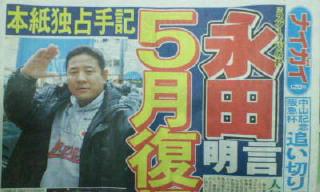 永田裕志、本日記者会見