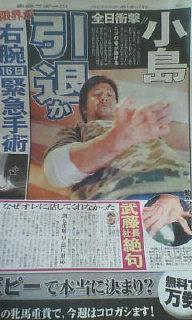 小島聡、右腕緊急手術へ