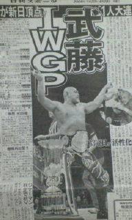 武藤敬司、通算獲得33冠