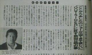 前田日明、週刊文春に登場