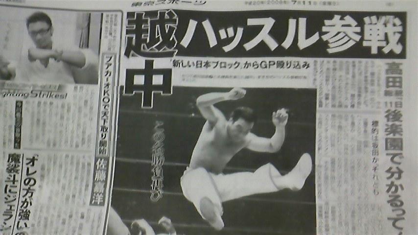 越中詩郎、ハッスル参戦〜高田総統「後楽園で分かるって!」