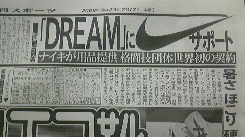 ナイキがDREAMをサポート/「総合格闘技団体」として世界初の快挙!