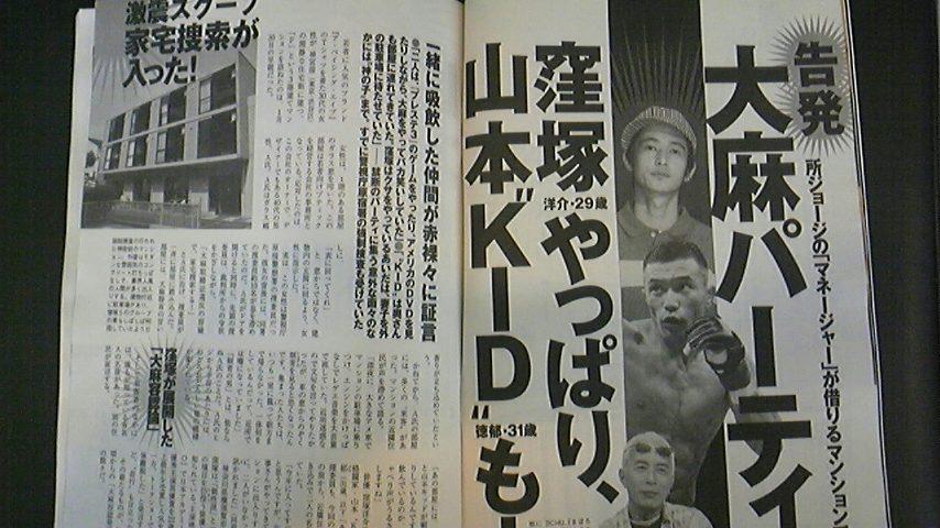 週刊現代が山本KID徳郁らの大麻パーティ記事を掲載。KIDは否定