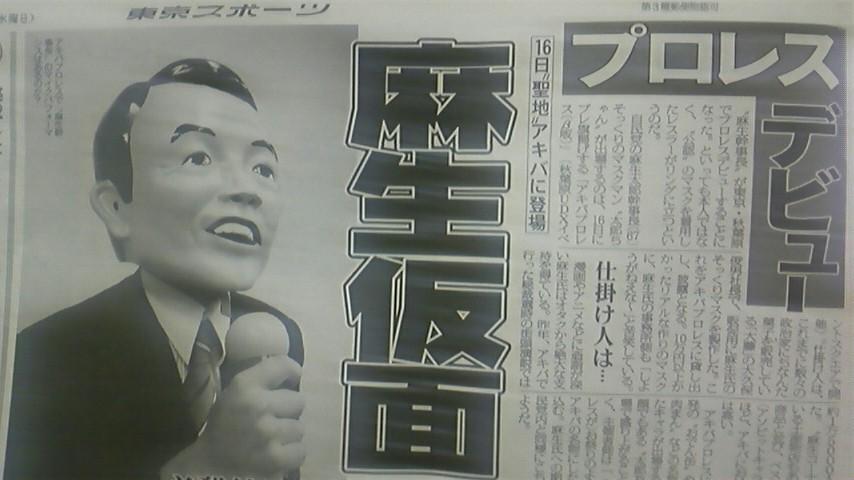 麻生仮面プロレスデビュー