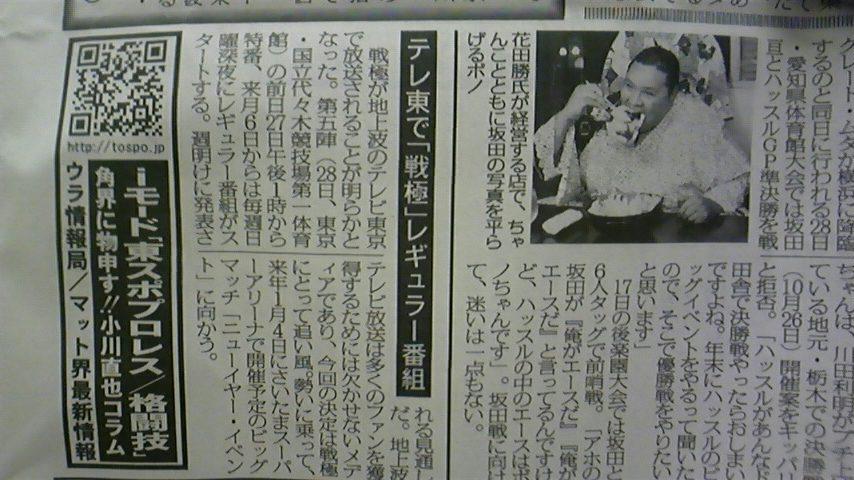 「戦極」地上波番組が決定、テレビ東京でレギュラー番組