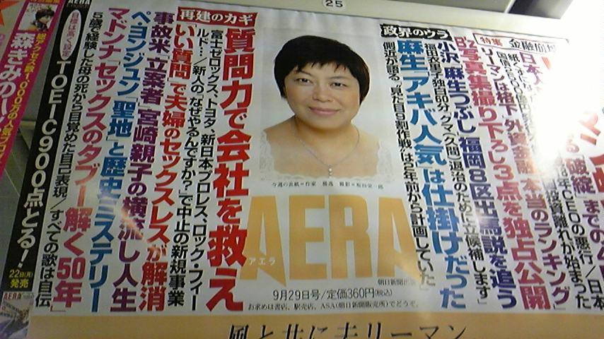 AERAに新日本プロレス、中邑真輔&平澤光秀のコメント掲載/質問攻めが会社を救う