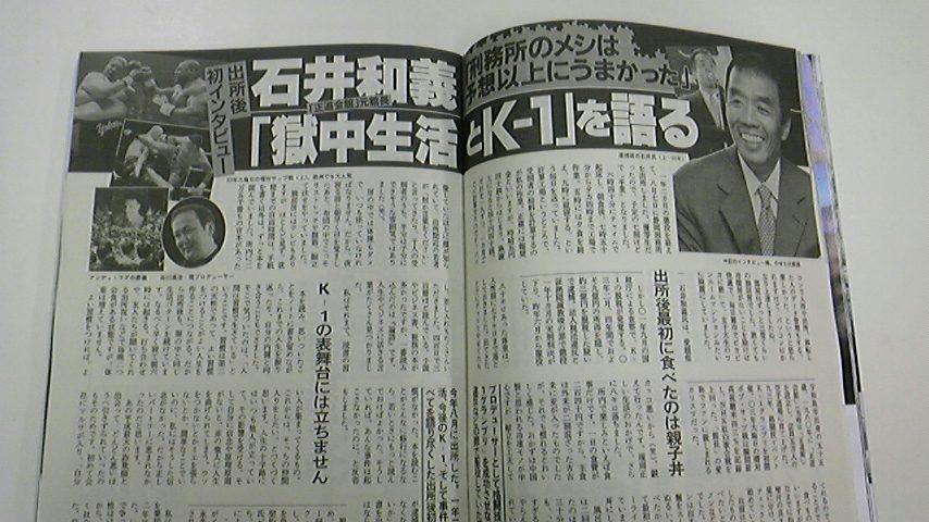 石井和義氏、出所後初インタビューで獄中生活とK-1<br />  を語る/9<br />  月25日発売分『週刊文春』