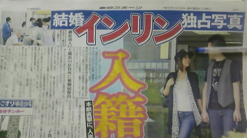東スポ独占写真〜インリン・オブ・ジョイトイ&藤原勇人さんが横浜市内の区役所で婚姻届を提出