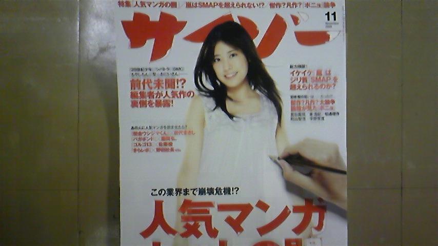 前田日明「選挙に出るかどうかは考え中、、、」/サイゾー11<br />  月号で苫米地英人氏と政治改革対談