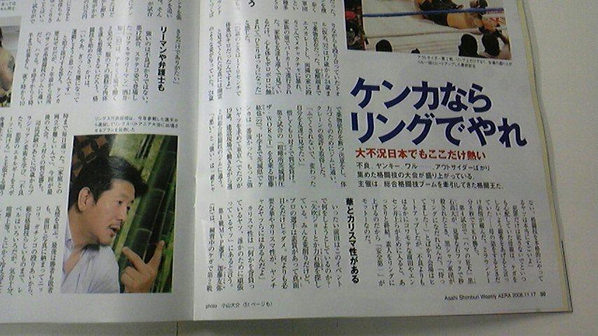 前田日明のAERA記事(ジ・アウトサイダー)はカラー2ページ/第4戦チケット本日発売
