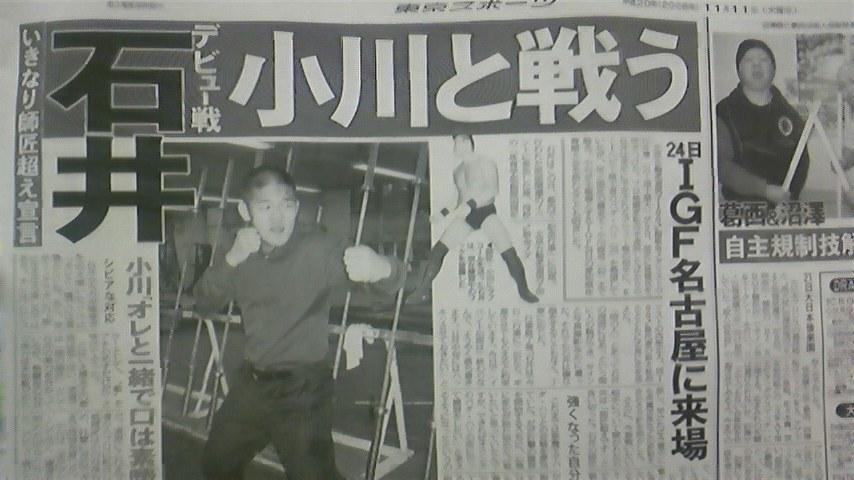 石井慧、デビュー戦の相手に師匠・小川直也を指名〜24<br />  日IGF名古屋大会に来場、対戦表明か