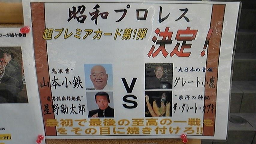 ヤマハブラザーズの対戦相手にザ・グレート・カブキ&グレート小鹿/昭和プロレス第2弾興行