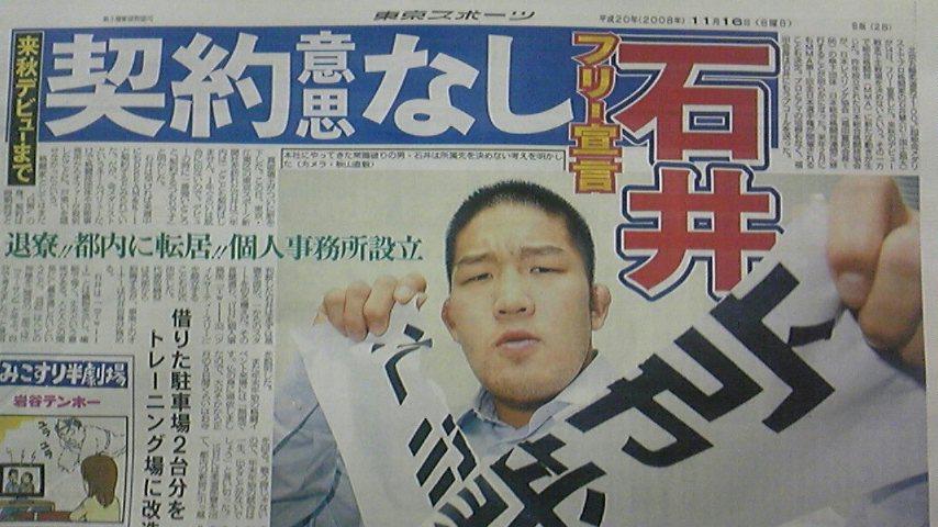 石井慧「どことも契約はしません」個人事務所設立へ/来年「第1回全日本MMA選手権」開催か