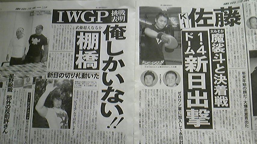 K−1佐藤嘉洋が新日出撃、1・4ドームで永田裕志と対戦か/棚橋弘至はIWGP挑戦表明