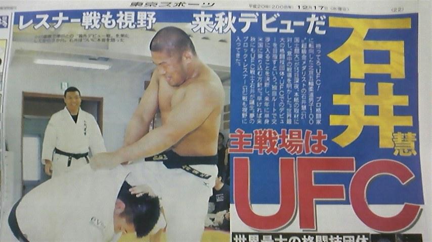 石井慧が突如、主戦場を宣言。世界最大格闘技団体「UFC」でのデビューを目指す/東スポ